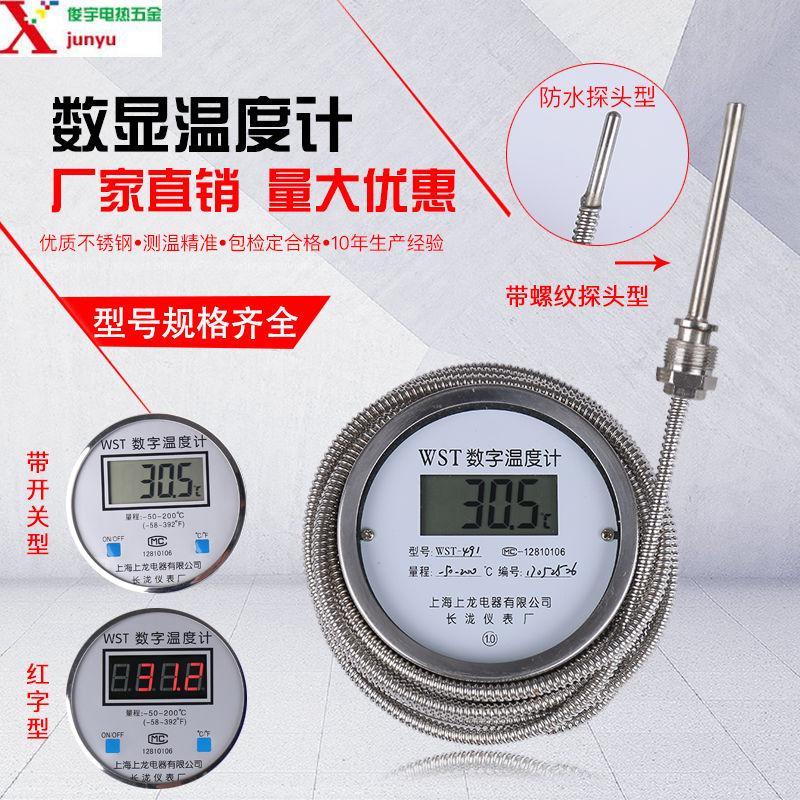 数显温度计带探头wst/dtm491带线高精度耐酸防水数字工业测水温表