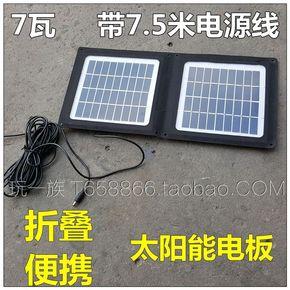 7W 折叠式便携太阳能电池板 充电板