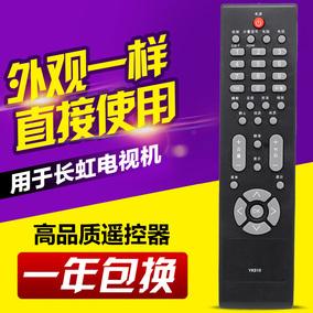 【金皇冠】长虹液晶电视遥控器YK510通用YK1520 RL57C RL57B YK-30PA