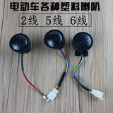 Electric tricycle 6 line four-in-one horn 2 line reversing 4 line voice self-inspection 5 line horn 48V60V