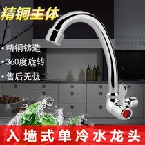 全铜龙头水嘴水槽冷热水水龙头厨房洗菜盆厨房龙头万向调节