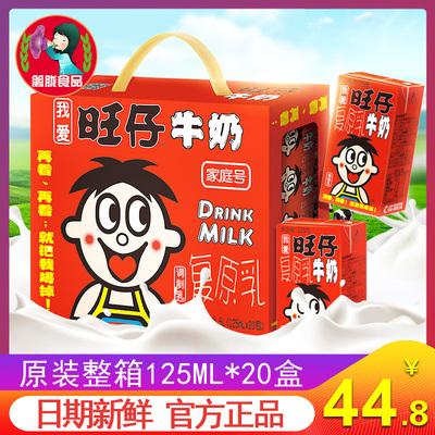 旺旺仔牛奶整箱批发125ml*20盒装一箱复原乳牛奶儿童早餐牛奶包邮