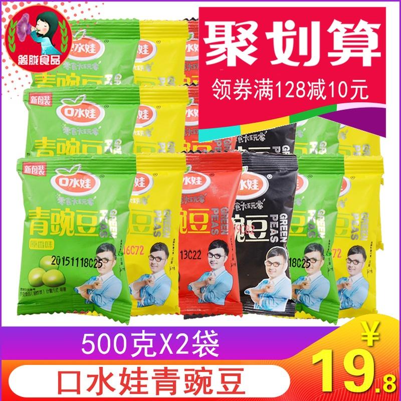 口水娃青豆1000g青豌豆蒜香味香辣原味牛肉味办公室休闲炒货零食