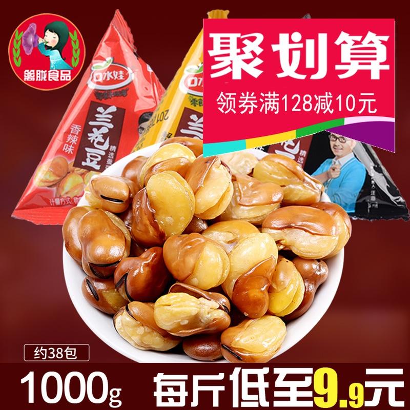 口水娃兰花豆1000g牛肉蟹香香辣味蚕豆口水豆休闲炒货零食小吃