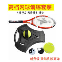 Tennis trainer base beginner single professional exerciser with line rebound set carbon shot one