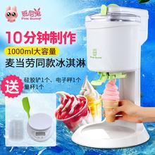 班尼兔冰淇淋机家用儿童水果甜筒全自动自制小型冰激凌机雪糕机
