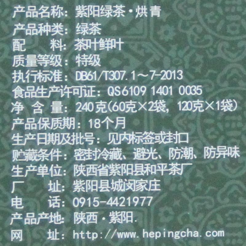 新茶富硒茶叶紫阳富硒特级绿茶茶叶礼盒高山云雾茶陕西特产茶 2018