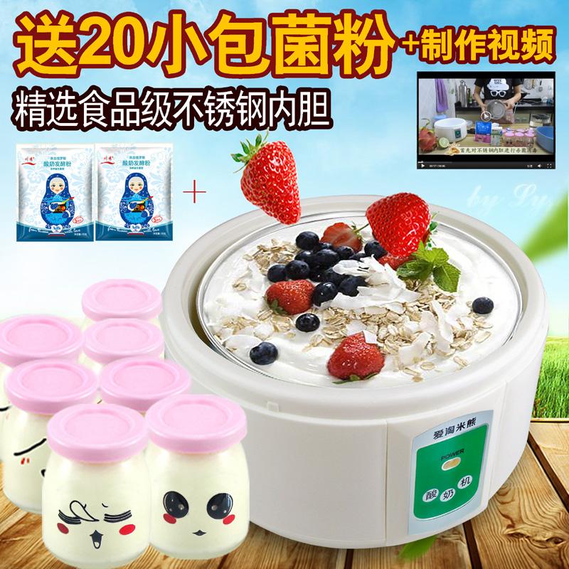 【爱淘米熊】酸奶机家用全自动自制不锈钢迷你玻璃分杯纳豆米酒机