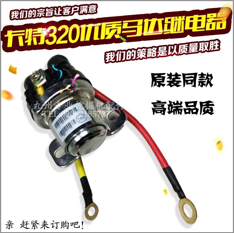 挖掘机配件 卡特E312/320/B/C/D启动马达继电器/S6K三菱发动机