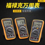福禄克Fluke数字万用表F15B+17B+18B+高精度全自动多功能万能表