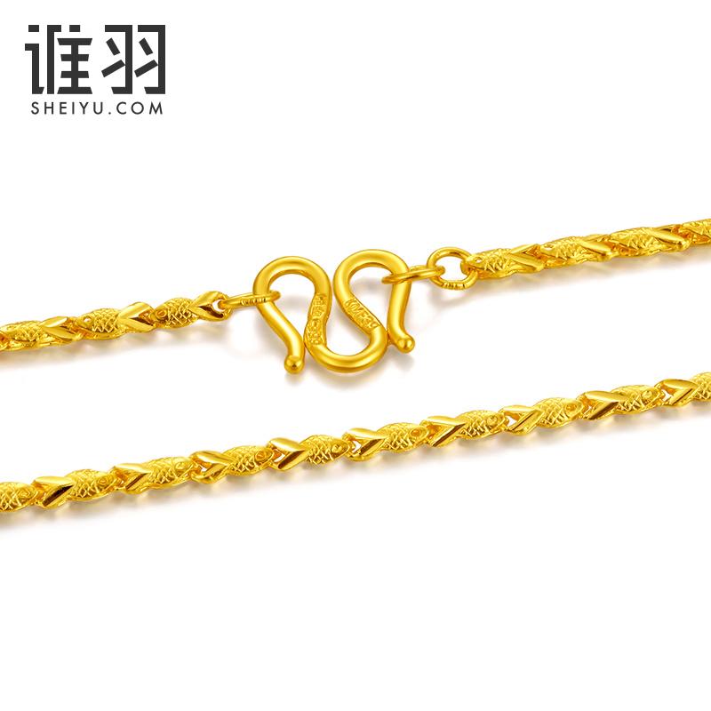 谁羽珠宝首饰 黄金项链女款 足金锁骨链鱼骨项链送女友N7002A