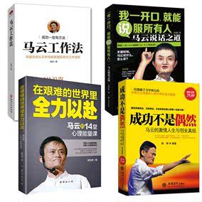 全4册】在艰难的世界里全力以赴+马云工作法+我一开口就能说服所有人+成功不是偶然 创业成功励志书籍