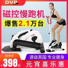 英国DVP踏步机家用减肥机迷你椭圆跑步踩踏板慢跑机小型健身器材