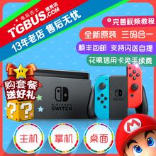 电玩巴士 任天堂Switch NS家用游戏主机掌机日版港版现货包邮