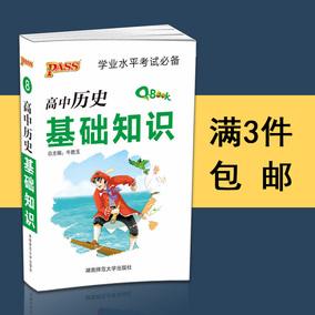 正版绿卡图书 Q-BOOK高中历史基础知识 高考历史总复习资料 高中生历史基础知识手册 高一高二高三通用
