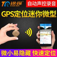 途强gps定位跟踪器迷你微型手机找人个人超小汽车追踪器隐形出轨