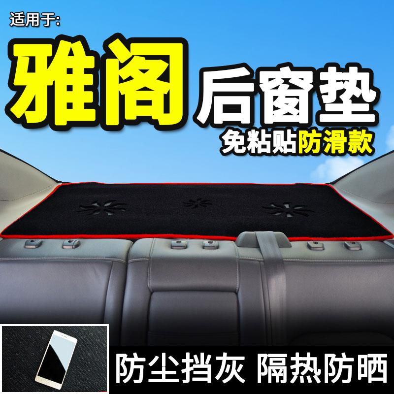 本田8八代9九9.5代10十代雅阁改装饰汽车用品内饰配件后窗避光垫