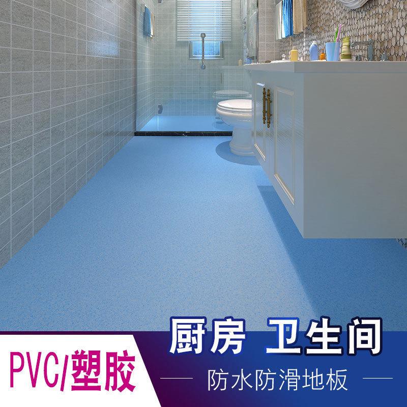 卫生间防水地板