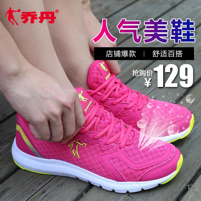 乔丹女鞋网面运动鞋2018夏季新款轻便防滑学生跑步鞋女透气休闲鞋