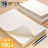100张快力文美术素描纸加厚画纸水粉彩铅绘画专用画画纸白纸水彩纸8k四八开的4k大批发A4本速写16k学生用