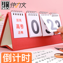 Fast Wen 2019 College Entrance Examination Countdown calendar reminder Players tear motivational distance examination students test Small Fresh creative calendar style This senior 100 days plan this 2018