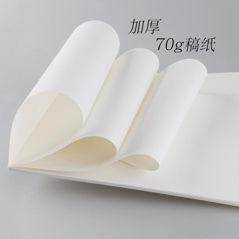 驰海草稿纸草稿本白纸本学生用批发低价稿纸演算本演草纸白纸空白