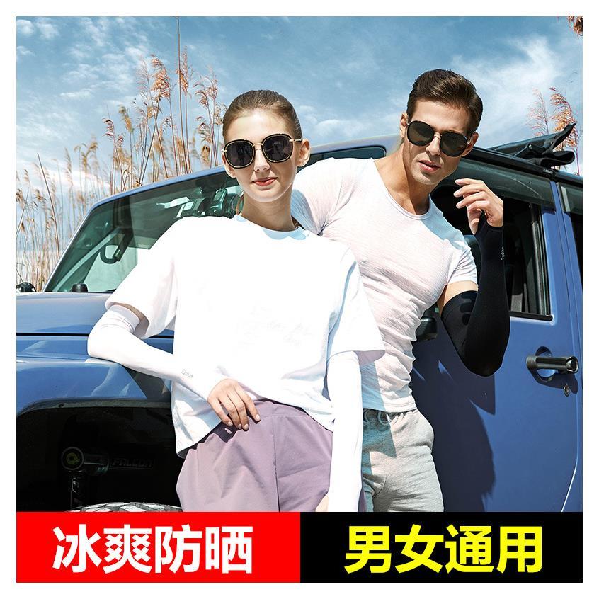 夏天防晒手套女土丝袖套加长款手套防紫外线手臂套袖护臂运动户外