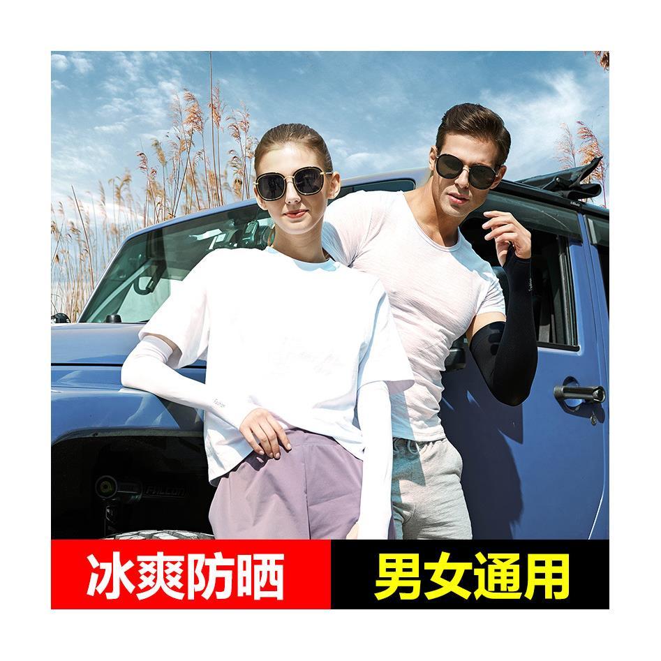 冰丝袖套2双装防晒女季护臂套袖袖子男士户外钓鱼手套薄冰爽袖指