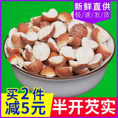 肇庆芡实干货500g包邮新鲜农家自产非野生茨实鸡头米欠实芡实米