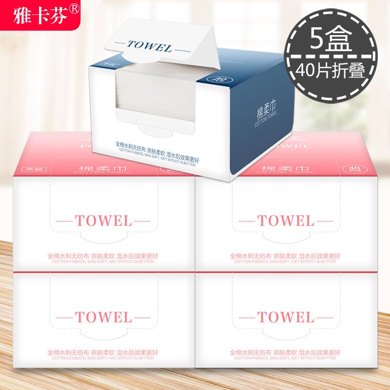 雅卡芬洗脸巾纯棉一次性洁面巾抽取式美容巾面巾纸 5盒*40片折叠