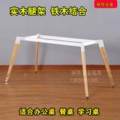 实木桌腿支架金属桌脚办公桌架会议桌架餐桌脚北欧实木餐桌架