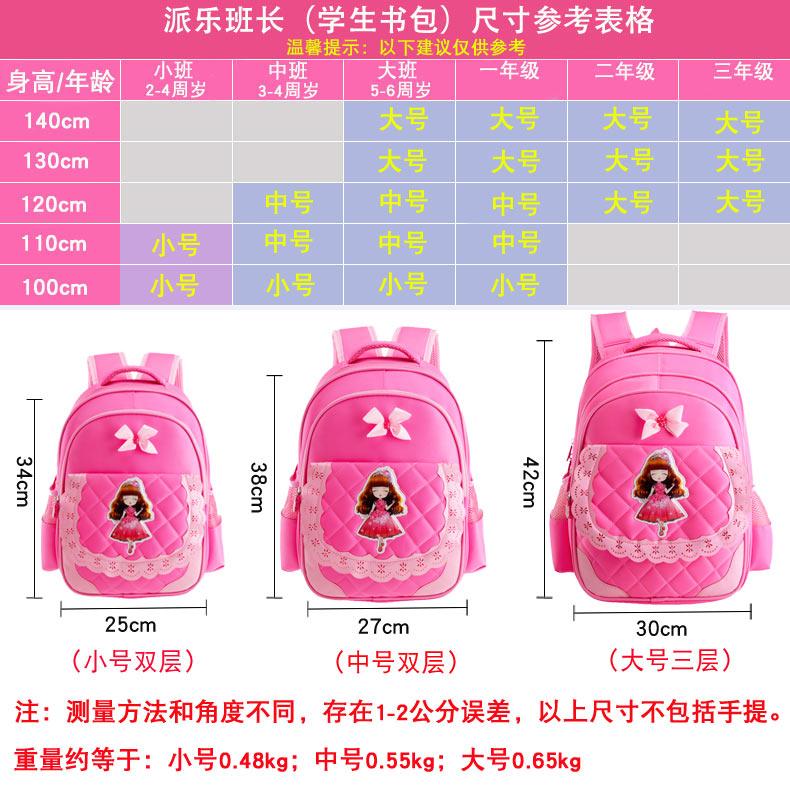 小学生书包女幼儿园女童背包1-3年级女孩儿童书包一年级可爱公主