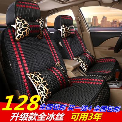 长安悦翔V3V5V7奔奔mini迷你CS35汽车坐垫套座套冰丝夏季四季通用