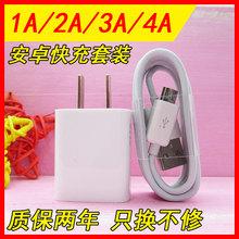1A/2A/3A/4A高速快充安卓数据线充电器套装手机通用华为OP加长2米