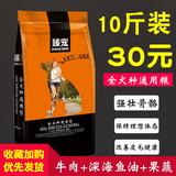 狗粮泰迪金毛萨摩耶贵宾狗食专用20小型犬幼犬成犬5kg10斤40大包
