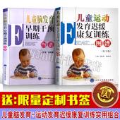 共2本 儿童护理 儿童运动发育书籍 康复训练 儿童运动发育迟缓康复训练图谱 儿童脑发育早期干预训练图谱 第3版 正版书籍
