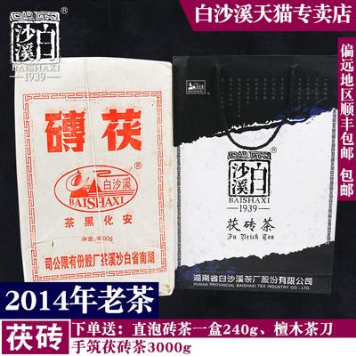 包邮湖南安化黑茶2014年白沙溪老工艺纯手工金花茯砖茶伏茶3kg
