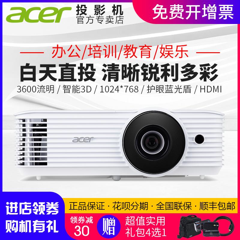 Acer宏碁 极光X128H 白天直投高亮商务办公会议教育培训投影仪 XGA高清家用3D护眼儿童早教娱乐无线投影机