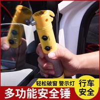 威朗改装汽车多功能安全锤救生锤逃生工具应急破窗器手电筒警示灯