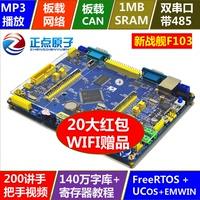 正点原子新战舰V3 STM32F103ZET6开发板 强ARM7 51 AVR单片机
