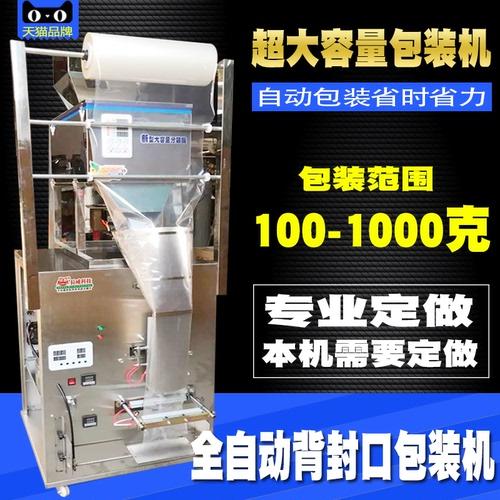100-500克大容量全自动包装机 颗粒粉末杂粮花生米定量背封口机