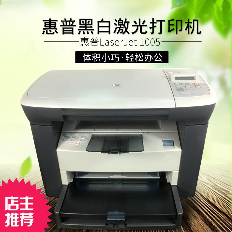 hp1005激光打印机