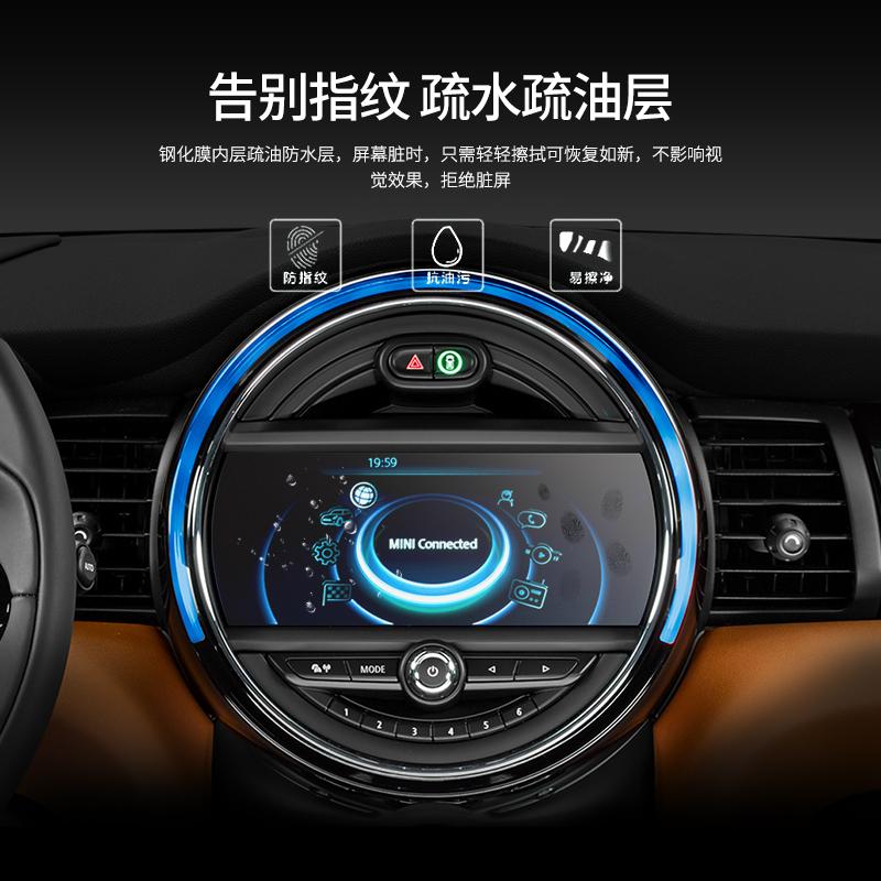 专用于宝马迷你改装 导航贴膜新一代MINI 高清防刮钢化膜屏幕保护