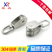 Xin ran pulley 304 stainless steel pulley fixed pulley double pulley single pulley lifting pulley