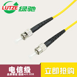 LUTZE green Chi ST-ST single mode fiber pigtail fiber optic cable carrier grade round to round bayonet connection indoor computer room telecommunications grade 3 meters 5 meters 10 meters can be customized