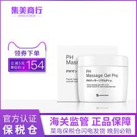 Bb LABORATORIES日本胎盘素脸部ph按摩膏 面部美容脸部清洁毛孔