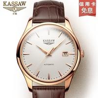 kassaw手表