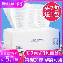 买2送1洗脸巾女洁面巾纯棉一次性洗面纸擦脸美容无菌卸妆棉化妆棉