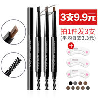 3 9.9 double eyebrow pencil female waterproof and sweatproof natural lasting non-marking one word eyebrow beginner fog eyebrow brush eyebrow powder