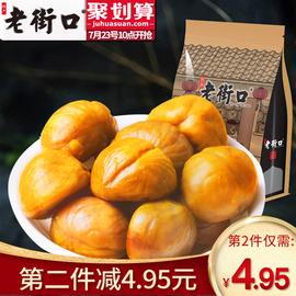 【老街口-板栗仁100g】休闲零食品坚果干果新鲜熟制甘栗子仁特产图片